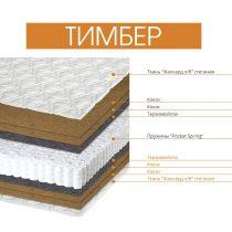 Матрас для двухъярусной кровати Тимбер